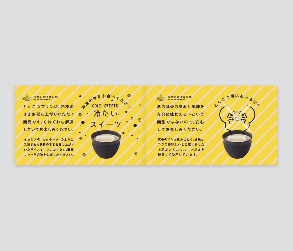 とんこつプリンのブランディングの冊子表紙デザイン