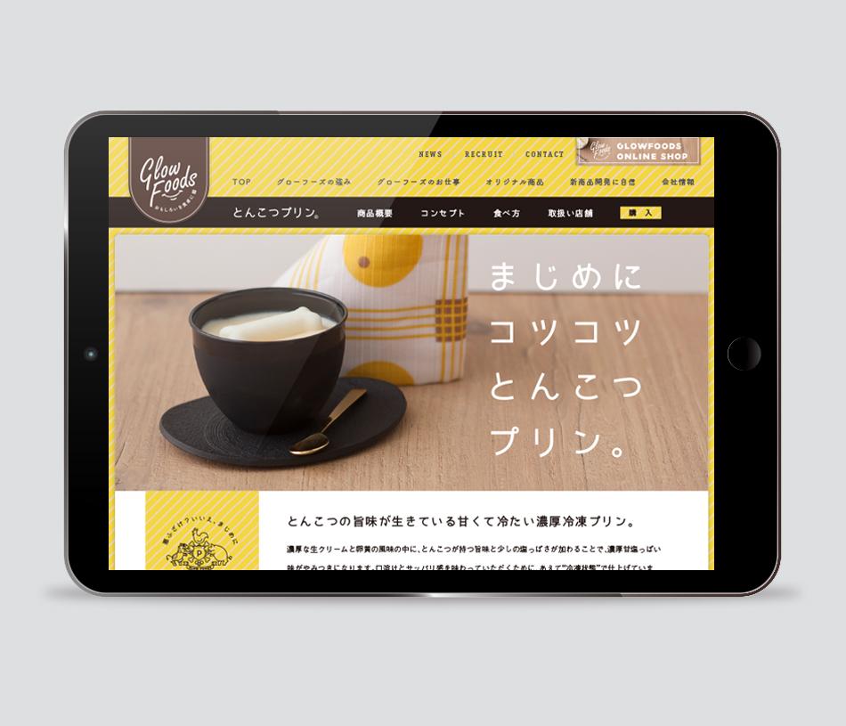 とんこつプリンのブランディングのWEBサイトPAGE01デザイン