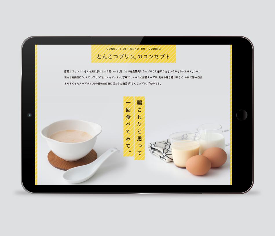 とんこつプリンのブランディングのWEBサイトPAGE02デザイン