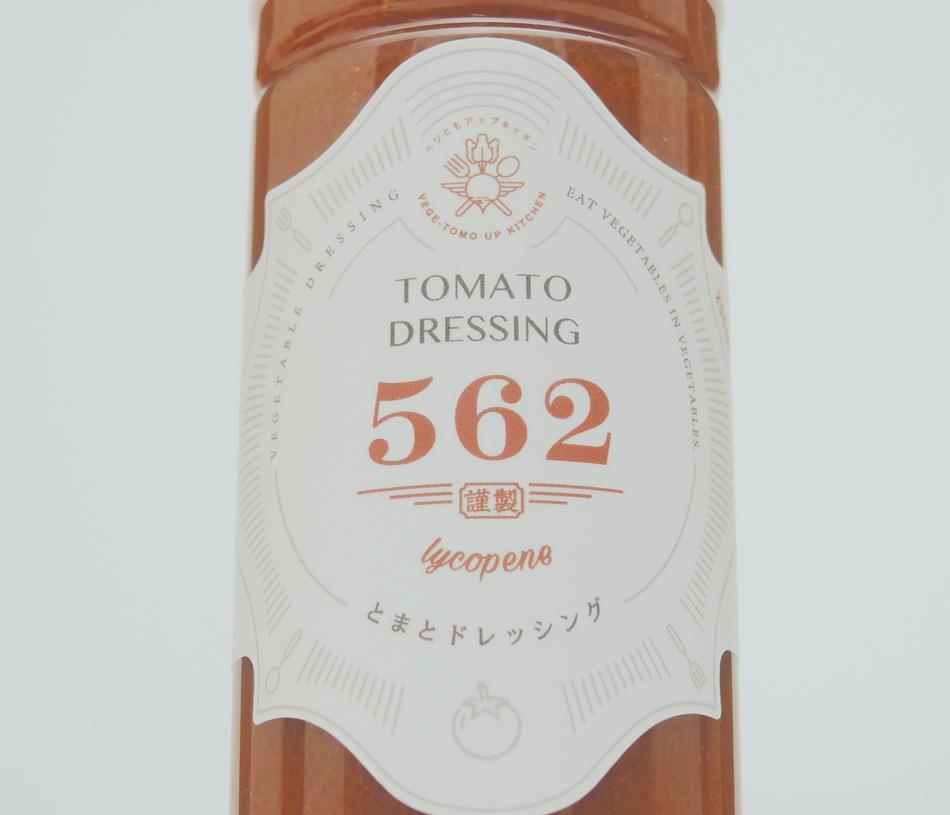 野菜ドレッシングのパッケージデザインのトマト2