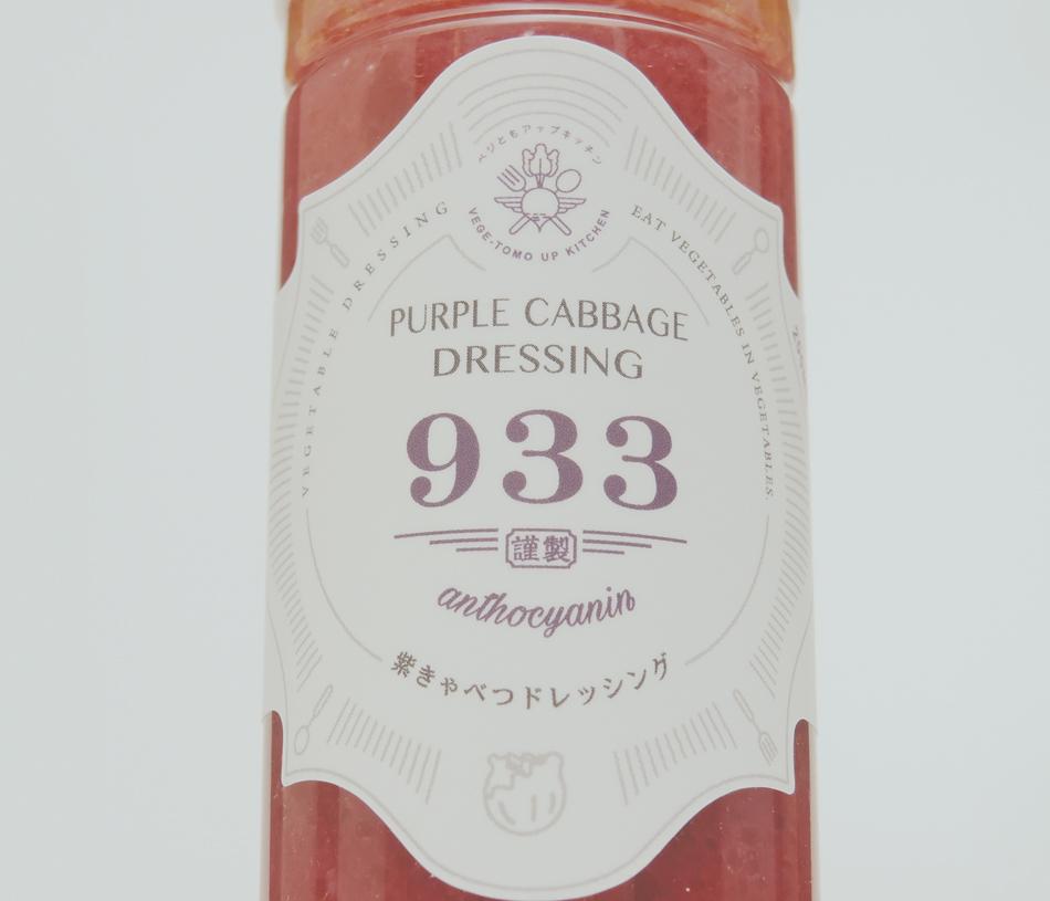 野菜ドレッシングのパッケージデザインの紫キャベツ2