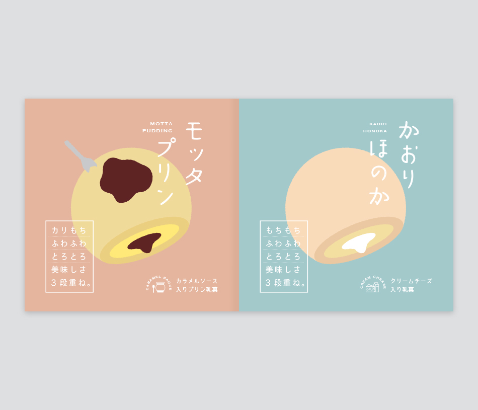 かおりほのかのブランディングデザイン_パンフレット表紙デザイン