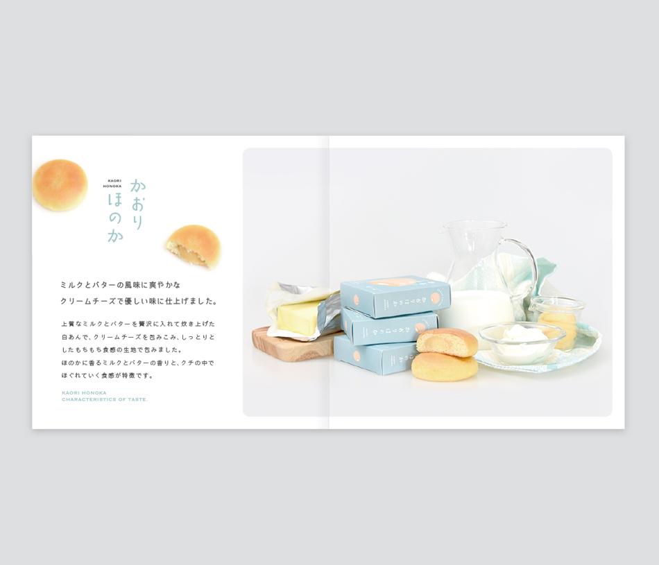 かおりほのかのブランディングデザイン_パンフレットPAGE01デザイン