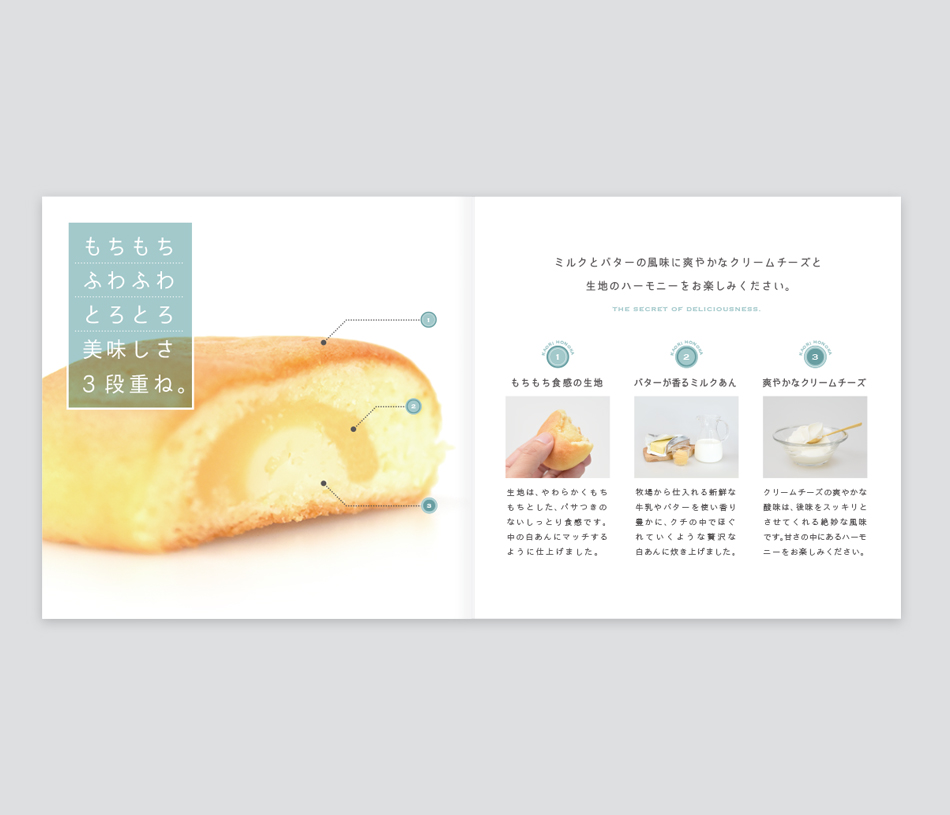 かおりほのかのブランディングデザイン_パンフレットPAGE02デザイン