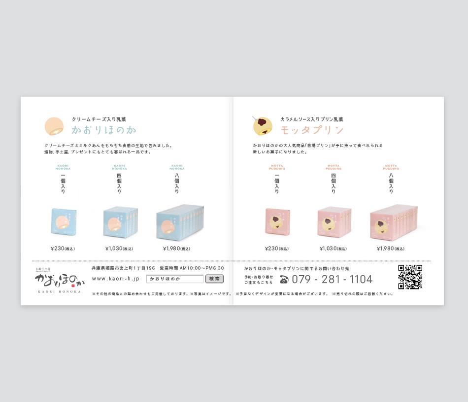 かおりほのかのブランディングデザイン_パンフレットPAGE03デザイン