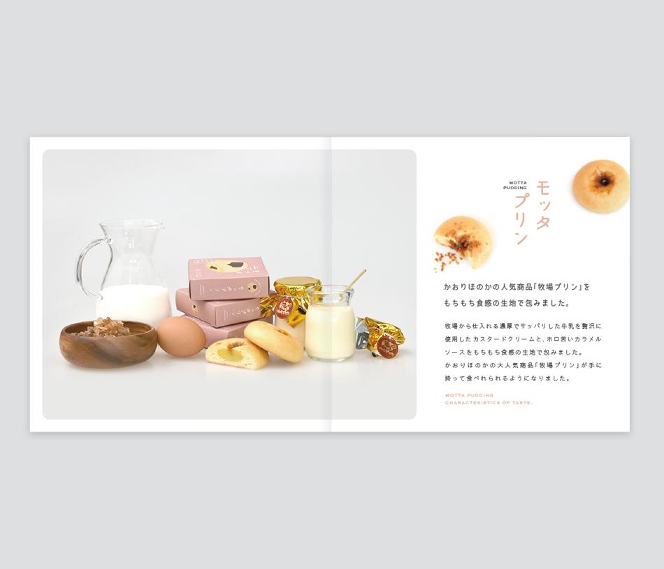 かおりほのかのブランディングデザイン_パンフレットPAGE05デザイン