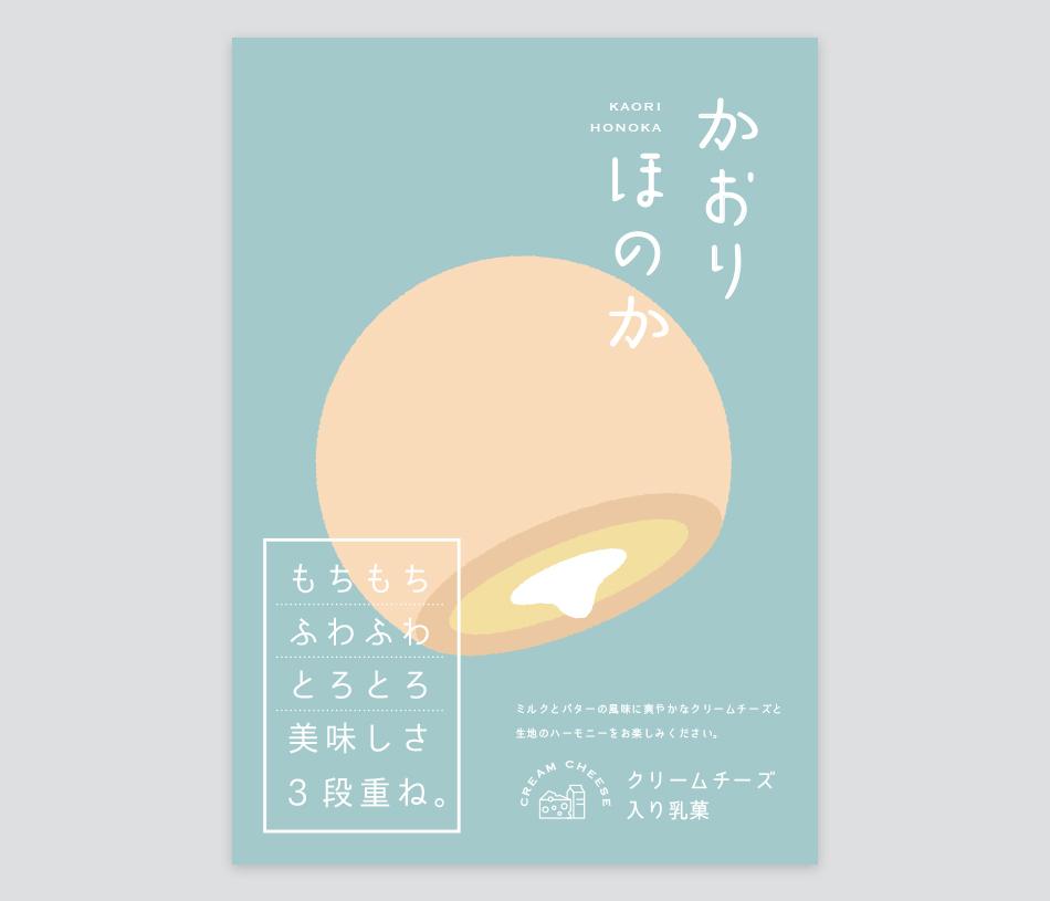 かおりほのかのブランディングデザイン_B2ポスターA