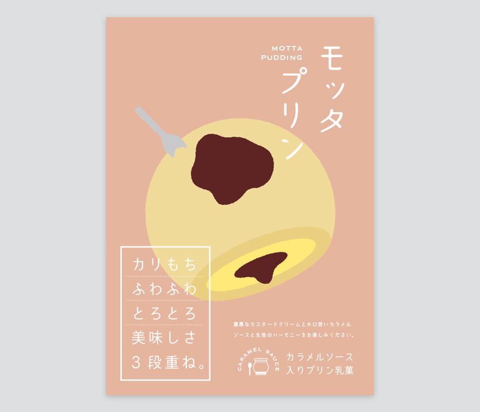 かおりほのかのブランディングデザイン_B2ポスターB