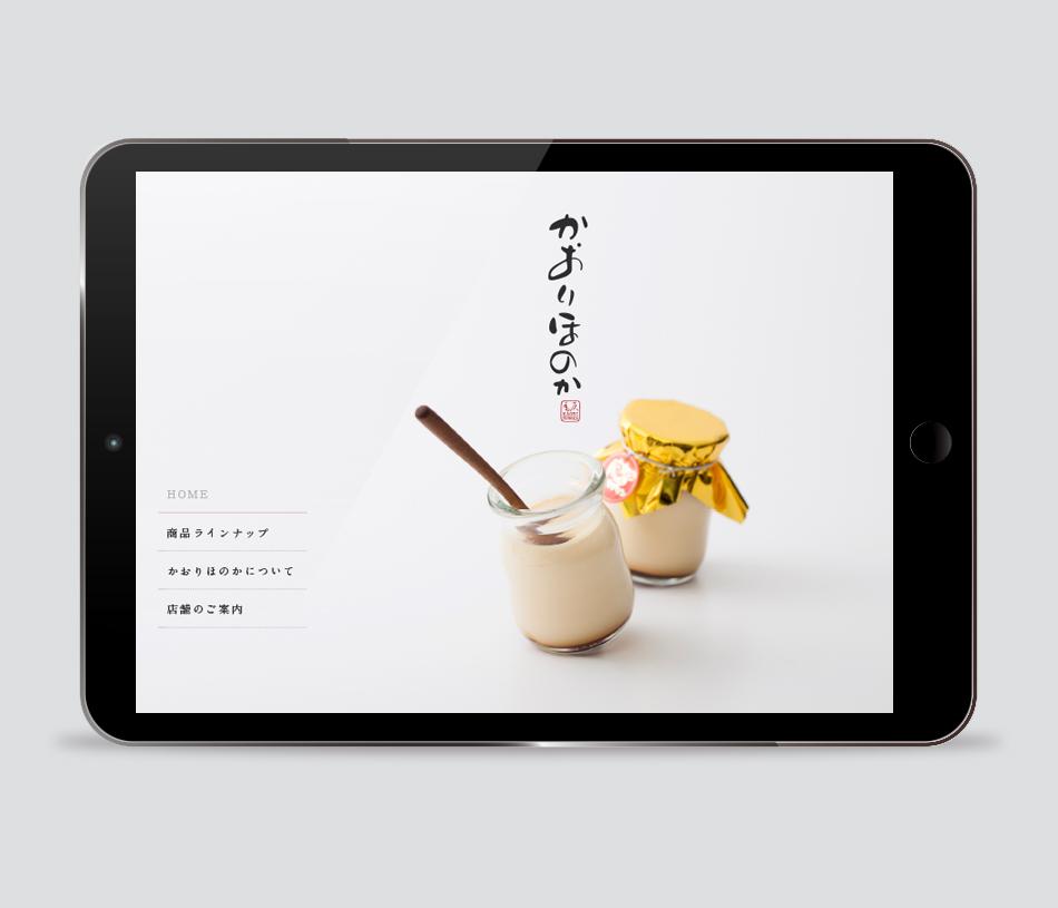 かおりほのかのブランディングデザイン_WEBサイト01