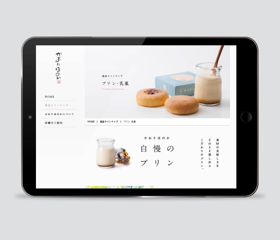 かおりほのかのブランディングデザイン_WEBサイト02