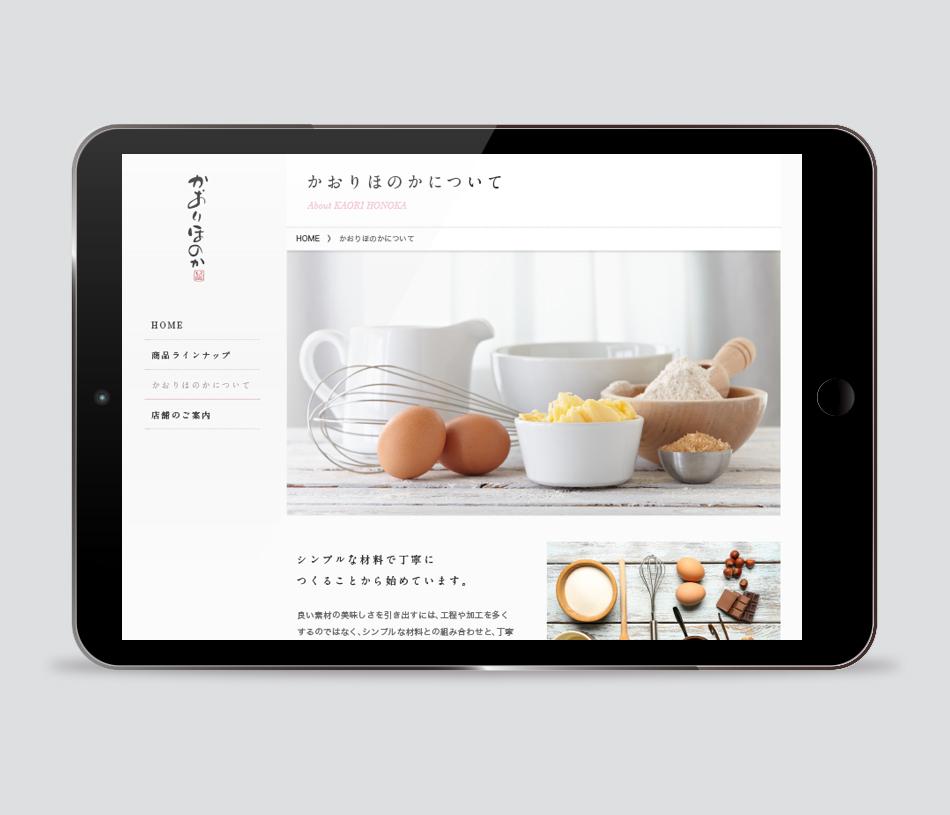 かおりほのかのブランディングデザイン_WEBサイト03
